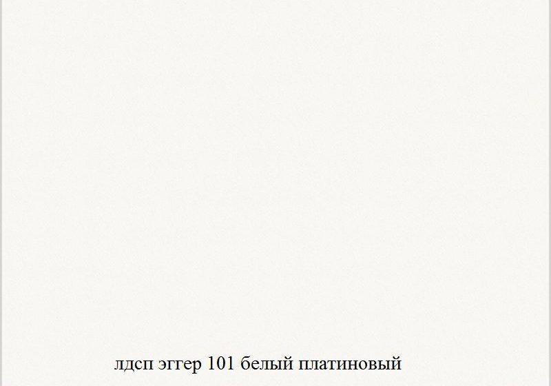 ЛДСП еггер Белый платиновый 101