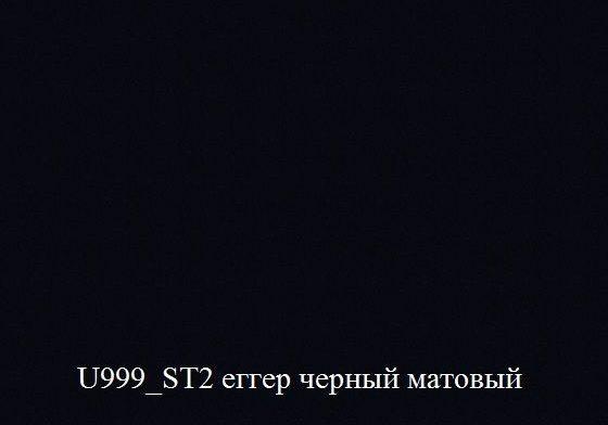 ЛДСП еггер черный матовый u999_st2